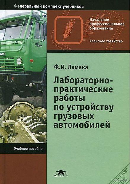 Лабораторно-практические работы по устройству грузовых автомобилей. Ф. Ламака