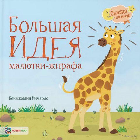 Большая идея малютки-жирафа — фото, картинка