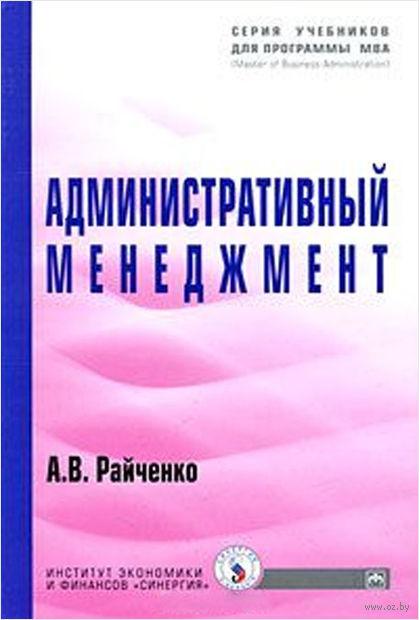Административный менеджмент. Александр Райченко