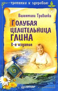 Голубая целительница глина. Валентина Травинка (Петрова)