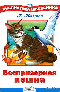 Беспризорная кошка. Борис Житков