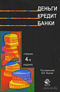 Деньги, кредит, банки. Евгений Жуков, Н. Зеленкова, Нодари Эриашвили