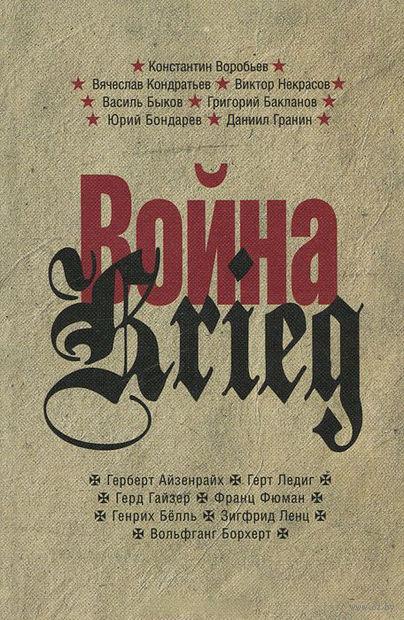 Война. Произведения русских и немецких писателей — фото, картинка