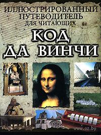 """Иллюстрированный путеводитель для читающих """"Код Да Винчи"""" — фото, картинка"""