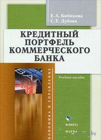 Кредитный портфель коммерческого банка. Екатерина Бибикова, Светлана Дубова