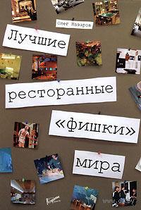 """Лучшие ресторанные """"фишки"""" мира. Олег Назаров"""