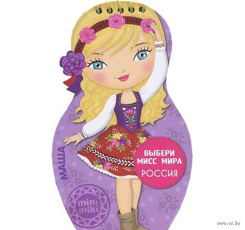 Выбери мисс мира. Россия. Маша