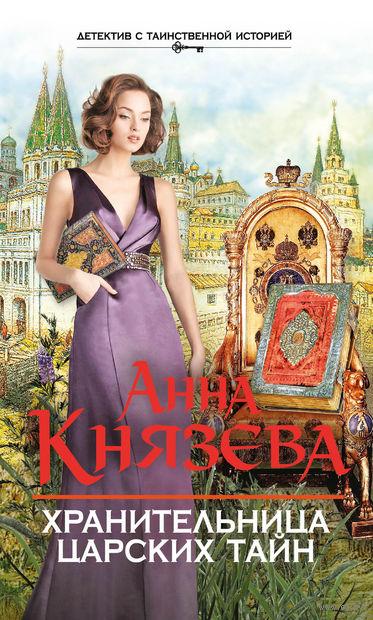 Хранительница царских тайн. Анна Князева