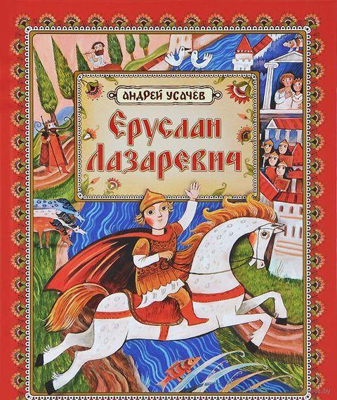 Еруслан Лазаревич. Андрей Усачев