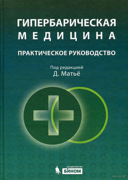 Гипербарическая медицина