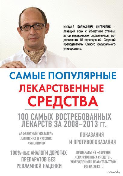 Самые популярные лекарственные средства. Михаил Ингерлейб