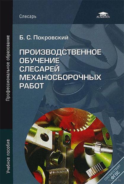 Производственное обучение слесарей механосборочных работ. Борис Покровский