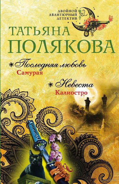 Последняя любовь Самурая. Невеста Калиостро (м). Татьяна Полякова