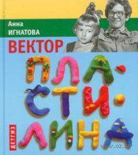 Вектор пластилина. Анна Игнатова