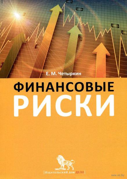 Финансовые риски. Евгений Четыркин