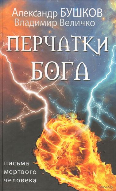 Перчатки Бога. Письма мертвого человека. Александр Бушков, Владимир Величко