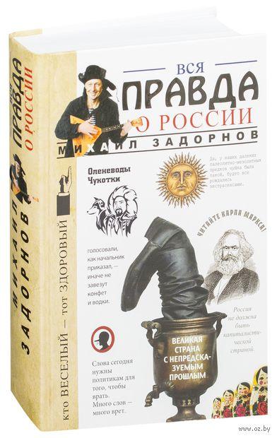 Вся правда о России. Михаил Задорнов