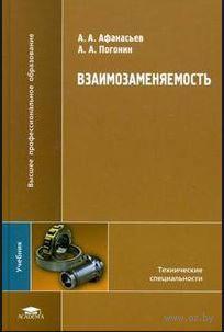 Взаимозаменяемость. А. Афанасьев, Анатолий Погонин