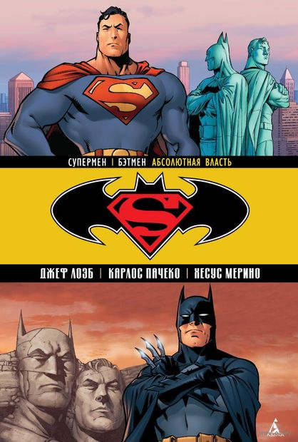 Супермен/Бэтмен. Абсолютная власть. Джеф Лоэб
