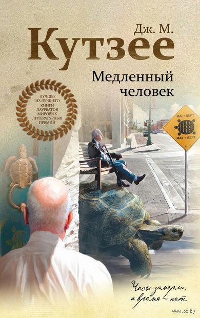 Медленный человек — фото, картинка