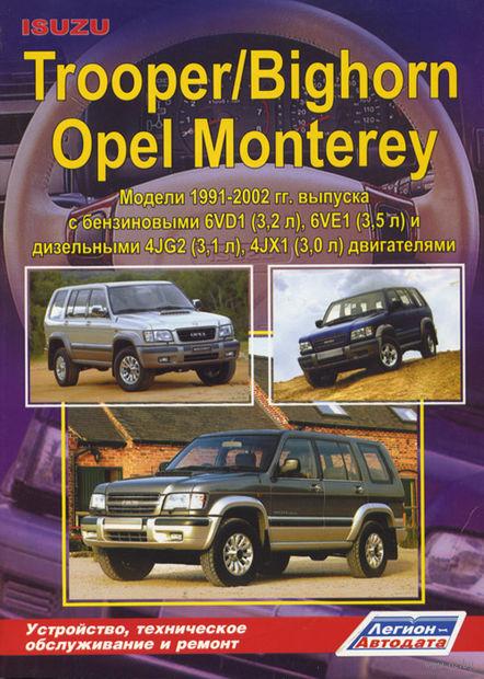 Isuzu Bighorn, Isuzu Trooper, Opel Monterey 1991-2002 гг. — фото, картинка