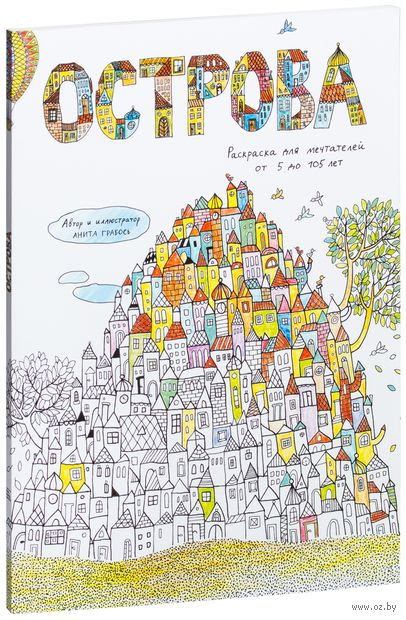 Острова. Раскраска для мечтателей от 5 до 105 лет. Анита Грабось
