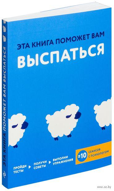 Эта книга поможет вам выспаться — фото, картинка