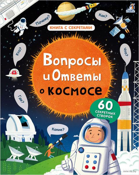 Вопросы и ответы о космосе — фото, картинка