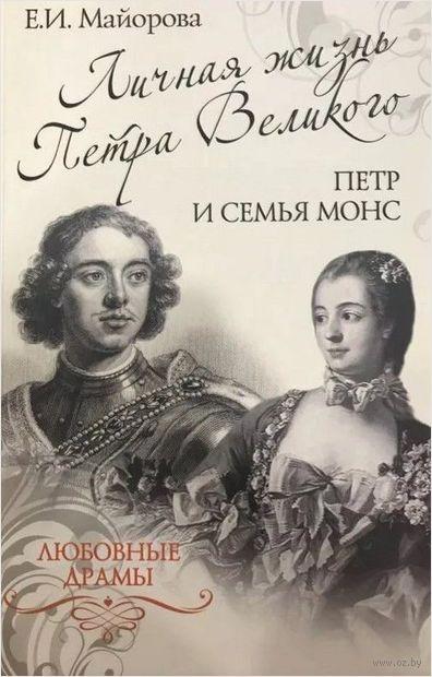 Личная жизнь Петра Великого. Петр и семья Монс — фото, картинка