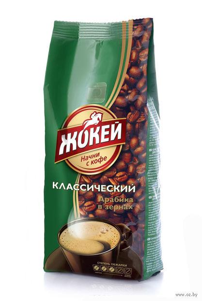 """Кофе зерновой """"Жокей. Классический"""" (500 г) — фото, картинка"""