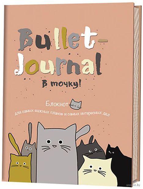 Bullet-journal. Блокнот для самых важных планов и самых интересных дел (коты) — фото, картинка