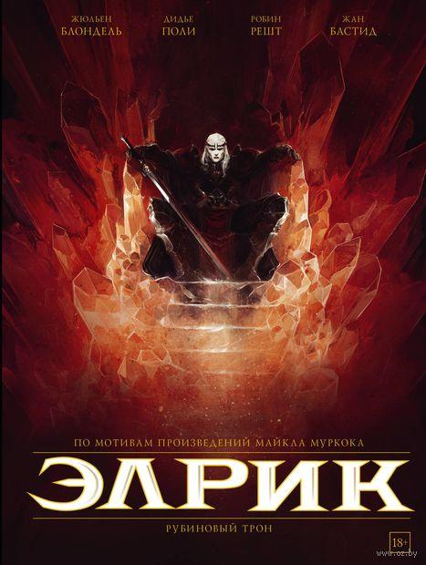Элрик. Рубиновый трон — фото, картинка