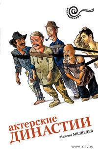 Актерские династии. Максим Медведев