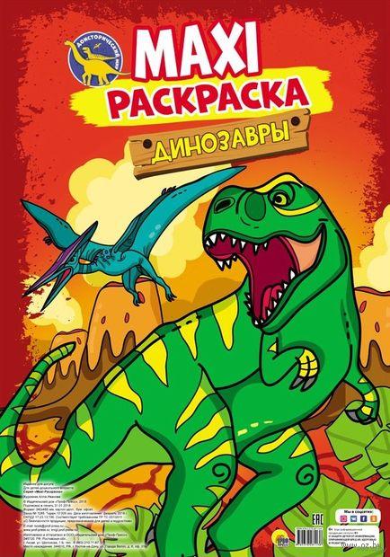Maxi-раскраска. Динозавры — фото, картинка