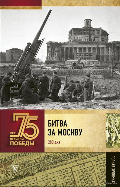 Битва за Москву. Полная хроника - 203 дня — фото, картинка