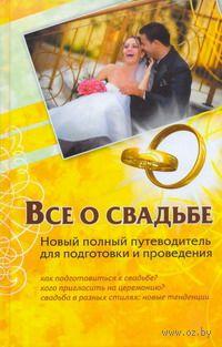 Все о свадьбе. Новый полный путеводитель для подготовки и проведения. Андрей Шляхов