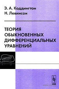Теория обыкновенных дифференциальных уравнений. Эрл Коддингтон, Норман Левинсон