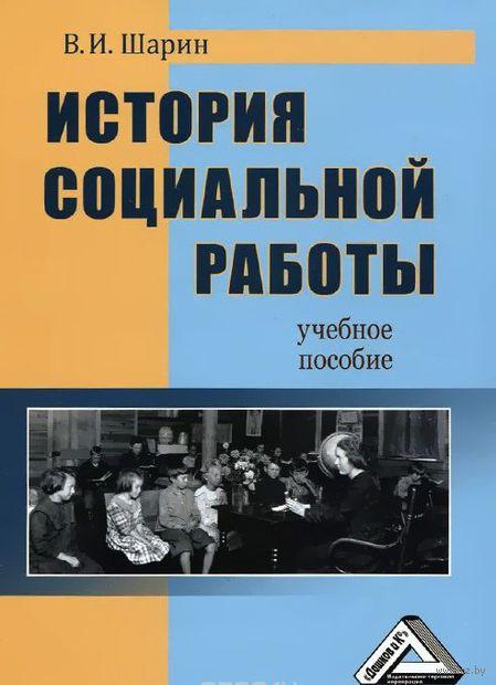 История социальной работы. Валерий Шарин