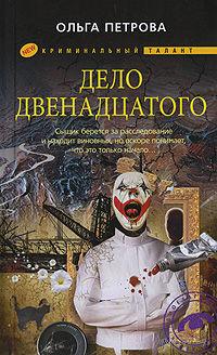 Дело двенадцатого (м). Ольга Петрова
