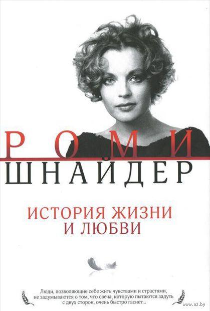 Роми Шнайдер. История жизни и любви. Гарена Краснова