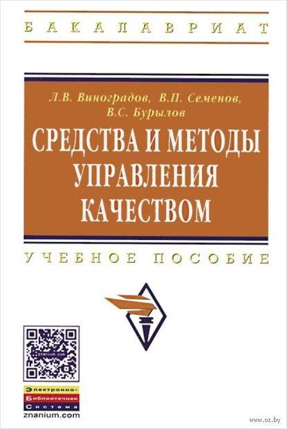 Средства и методы управления качеством. С. Бурылов, Владимир Семенов, Л. Виноградов
