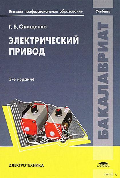 Электрический привод. Георгий Онищенко