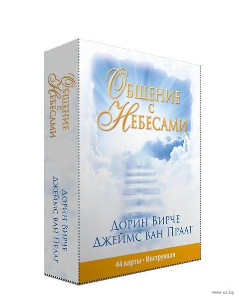 Общение с Небесами (44 карты, инструкция). Дорин Вирче
