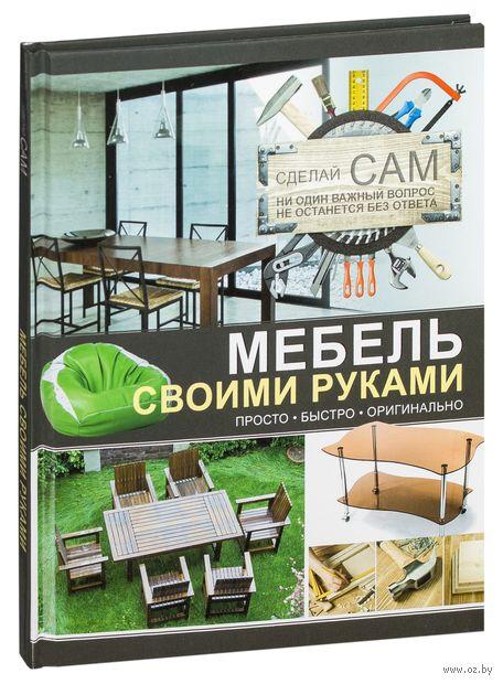 Мебель своими руками. Андрей Мерников