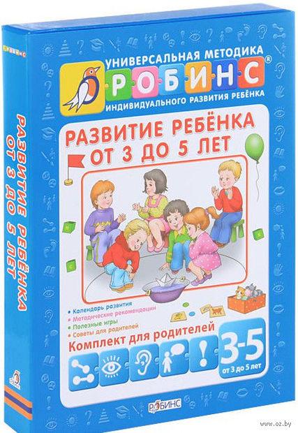 Развитие ребенка от 3 до 5 лет (комплект из 5 книг). Александр Галанов