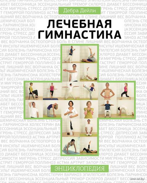 Лечебная гимнастика. Энциклопедия. Дебра Дейли