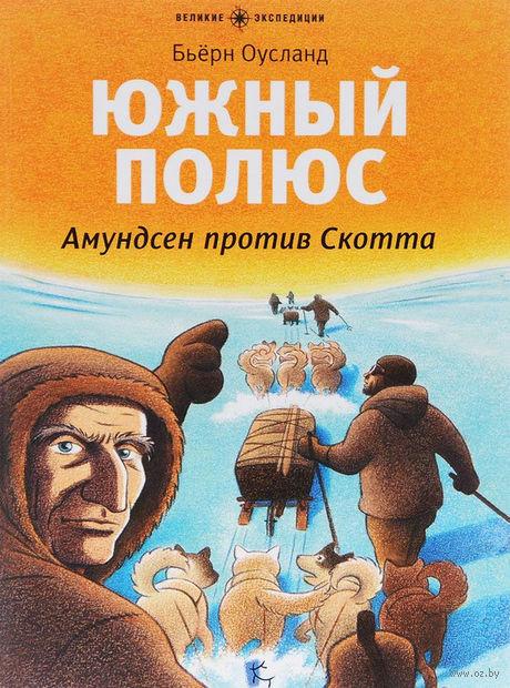 Южный полюс. Амундсен против Скотта. Бьерн Оусланд