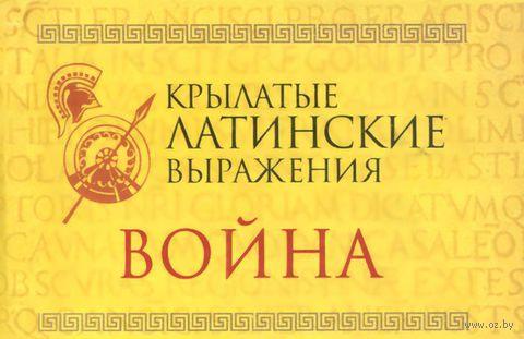 Крылатые латинские выражения. Война — фото, картинка