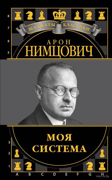 Арон Нимцович. Моя система — фото, картинка