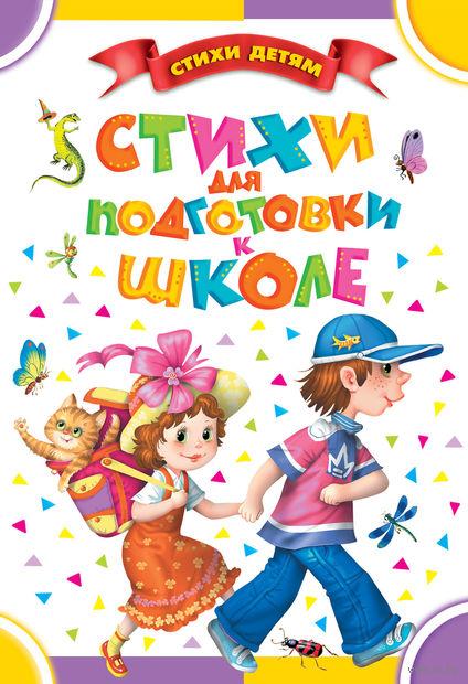 Стихи для подготовки к школе. Агния Барто, Самуил Маршак, Корней Чуковский